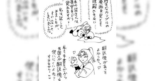 「好きなカップルの漫画を見ても理解できない...日本の皆さんは漢字をどう覚えますか?」海外のアニメファンの叫びにあたたかいアドバイスが集まる - Togetter