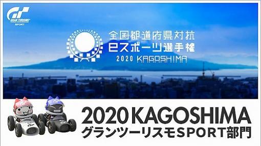 「グランツーリスモSPORT」,全国都道府県対抗eスポーツ選手権2020 KAGOSHIMA出場選手へのリアルレーサー応援メッセージ動画が公開