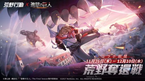 「荒野行動」でアニメ「進撃の巨人」とのコラボイベント第4弾が開幕。ケニー・アッカーマンの戦闘衣装再現に加え,各種スキンなども用意