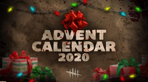 "【DbD】『Dead by Daylight』""アドベントカレンダー2020""が登場。毎日ログインしてスキンやブラッドポイントをゲットしよう!"