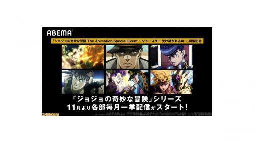 テレビアニメ『ジョジョの奇妙な冒険』無料一挙配信がアベマTVにて実施。11月28日より配信開始
