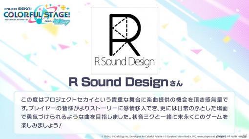 「プロジェクトセカイ」R Sound DesignさんとOSTER projectさんによる書き下ろし楽曲が提供決定!