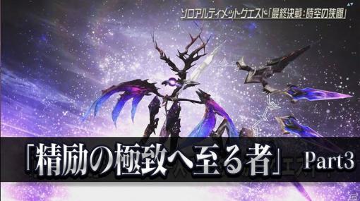 「ファンタシースターオンライン2」にて「初音ミク」とのコラボACスクラッチ第3弾が配信!