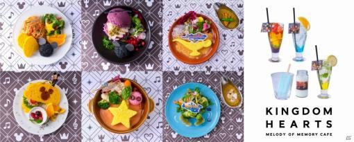 「キングダム ハーツ メロディ オブ メモリー」のスペシャルカフェが12月11日より東京・大阪で実施!