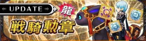 「Ash Tale -風の大陸-」で戦騎勲章システムに新たな勲章が追加!イベント「かぼちゃ護衛」も開催中