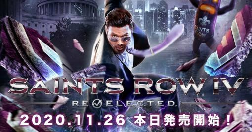 Switch版「セインツロウ IV リエレクテッド」が発売!にじさんじのベルモンド・バンデラスさんと桜凛月さんによる発売記念生配信も実施