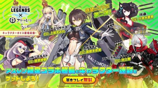 「World of Warships: Legends」にクイーン・エリザベスや扶桑が登場!「アズールレーン」コラボ第二弾が11月30日より開始