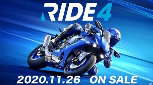 リアルライディングシミュレーター「RIDE4」がPS4/Xbox One/DMM GAME PLAYE向けに発売!