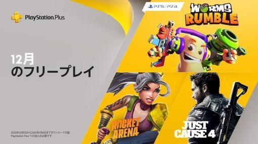 PS Plus、12月のフリープレイに「ジャストコーズ4」や「ロケットアリーナ」「Worms Rumble」が登場!