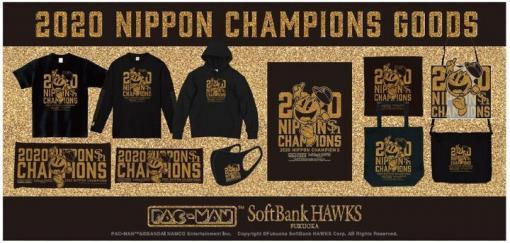「パックマン」が4連覇球団「福岡ソフトバンクホークス」とコラボ!Tシャツやパーカー、トートバッグなどがラインナップ