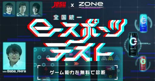ZONeとJeSUが「eスポーツテスト」を公開。eスポーツに不可欠な能力をスマートフォンから無料で測定、トレーニングに役立てられる
