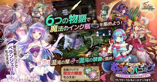 「かんぱに☆ガールズ」,お姫様姿のベランジェールを仲間に出来るイベントが開催