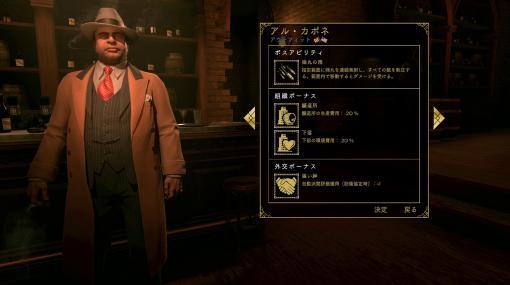 「Empire of Sin エンパイア・オブ・シン」のゲーム情報第1弾が公開。キャラクタープロフィールほかシカゴの裏社会で生き抜く方法を紹介