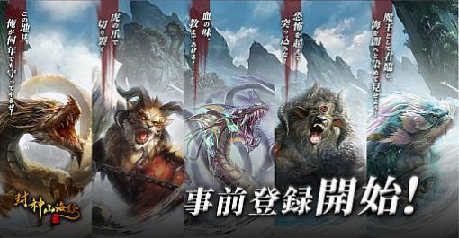 ブラウザゲーム「封神山海経 - 破暁 -」の事前登録受付がスタート。伝説の怪物が集結するRPG