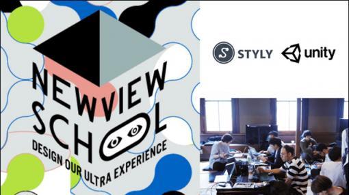 ユニティ・テクノロジーズ・ジャパンと「NEWVIEW SCHOOL」の教材を活用したカリキュラム提携事業を共同で展開(Psychic VR Lab) - ニュース