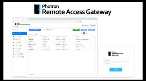 ニューノーマル時代におけるリモートワーク支援ツール「Photron Remote Access Gateway」を販売開始(フォトロン) - ニュース