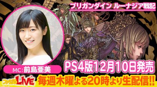 【生放送】PS4版が2020年12月10日発売! 『ブリガンダイン ルーナジア戦記』【ファミ通LIVE2020年12月3日(木)20時〜】