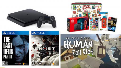 Amazonブラックフライデー&サイバーマンデー、ゲームセール情報。Switchソフトセット、PS4本体&ソフトセットなどお買い得情報を紹介