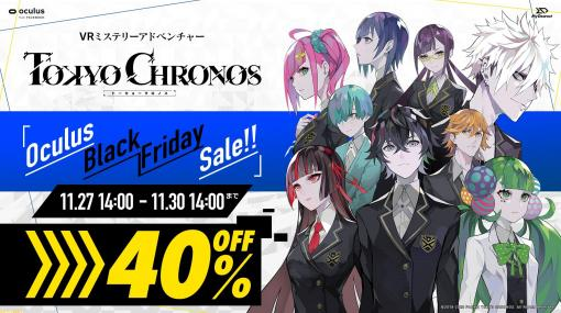 VRミステリーアドベンチャー『東京クロノス』がOculus Black Friday Saleにて40%OFFに