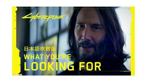 『サイバーパンク 2077』キアヌ・リーブス出演のPV第2弾(日本語吹替版)が公開。