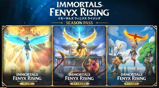 『イモータルズ フィニクス ライジング』3つの追加DLC発表。さまざまなモンスターと戦う短編アニメトレーラーが公開