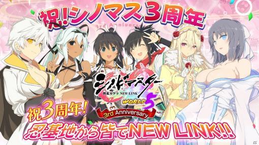 「シノビマスター 閃乱カグラ NEW LINK」小原莉子さんや藤田茜さんが出演する3周年記念生放送が11月29日に放送!