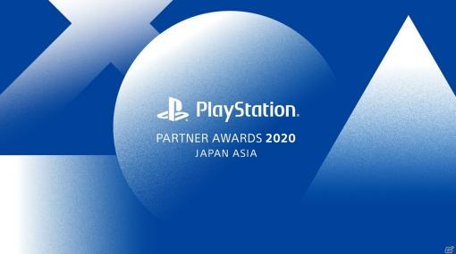 「PlayStation Partner Awards 2020 Japan Asia」が12月3日にYouTubeにて配信