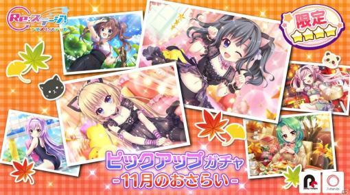 「Re:ステージ!プリズムステップ」11月登場の新・限定☆4のみが封入された「ピックアップガチャ-11月のおさらい-」が開始!