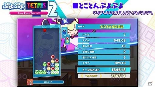 """「ぷよぷよテトリス2」1人プレイで遊べる「とことんぷよぷよ」と""""テトリス""""のルール「40ライン」の紹介映像が公開!"""