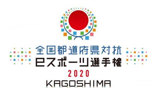 「全国都道府県対抗eスポーツ選手権 2020 ぷよぷよ部門」11月28日よりブロック大会予選がスタート!