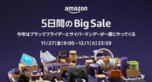 Amazon5日間のビッグセール!11月27日午前9時よりブラックフライデー&サイバーマンデー開催