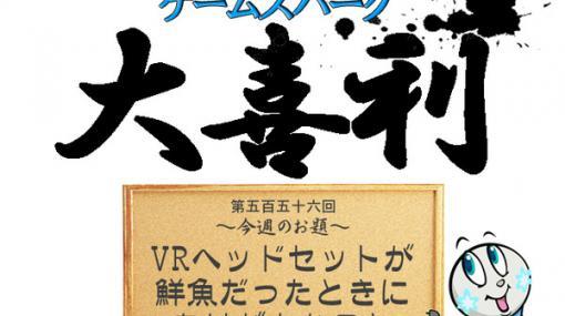 【大喜利】『VRヘッドセットが鮮魚だったときにありがちなこと』回答募集中!