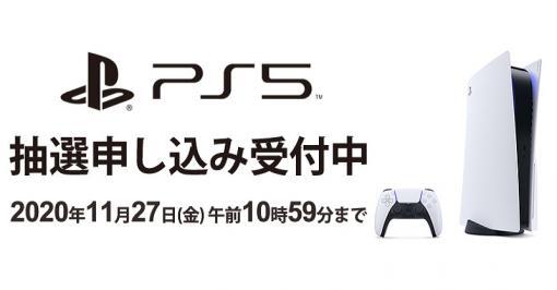 ヨドバシ・ドット・コムでのPS5抽選販売、申込受付は本日27日10時59分まで!