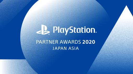 SIE、「PlayStation Partner Awards 2020」を12月3日に開催!今年から名称や賞がリニューアル