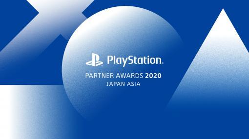 1年間でヒットしたPlayStation向けタイトルを表彰するアワードイベントがYouTubeで12月3日に配信へ。名称や各賞はリニューアル