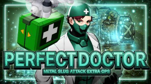 """「METAL SLUG ATTAC」でイベント""""PERFECT DOCTOR""""開催"""