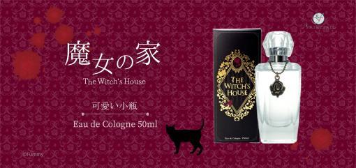 """「魔女の家」に登場する""""可愛い小瓶""""をイメージした香水が11月28日に発売"""