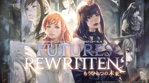 『FF14』第61回PLLで公開されたパッチ5.4「もうひとつの未来」情報を総まとめ。パッチ配信日は12月8日に決定