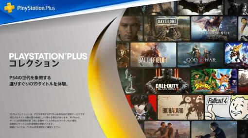 「PS Plusコレクション入りPS4」がPS5により錬金され、高値で取引される。が、すでにBAN処分の報告も