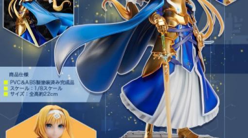 『SAO アリシゼーション』アリスのフィギュアが再販!