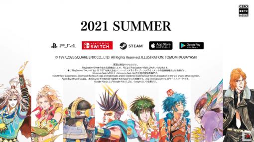 『サガ フロンティア リマスター』2021年夏にPS4/Switch/Steam/ iOS/Androidで発売決定!幻の主人公ヒューズ編追加など新要素も