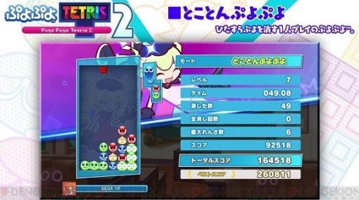 """『ぷよぷよテトリス2』""""とことんぷよぷよ""""と""""40ライン""""ルールの紹介動画が公開!"""