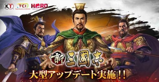 """「新三國志」,Ver2.2の大型アップデートで新コンテンツ""""英雄集結""""やフレンド機能を実装"""