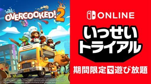 """次回対象ソフトは「Overcooked 2」。Nintendo Switch Online加入者限定イベント""""いっせいトライアル""""が12月7日12:00にスタート"""