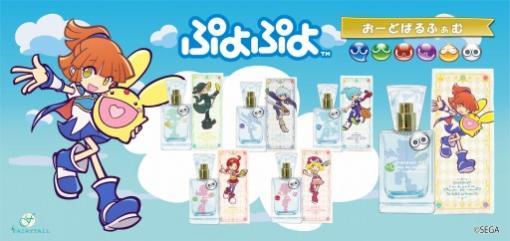 「ぷよぷよ」のキャラクターをイメージした香水がフェアリーテイルより登場。受注を開始