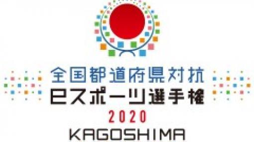 「eスポーツ選手権2020 ぷよぷよ部門」,鹿児島ほか4ブロックの予選通過者が決定