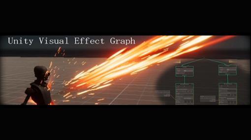 [お知らせ]『Unity Visual Effect Graph 入門』配信開始(CGWORLD Online Tutorials) - ニュース