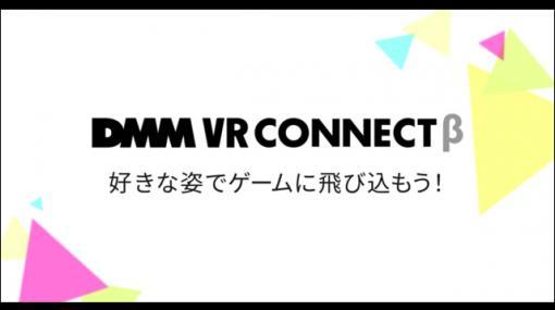 3Dアバター連携サービス「DMM VR Connect」無料で提供開始、3rdパーティVRゲーム配信向けVRM連携Unity用SDK同時配布(DMM VR lab) - ニュース