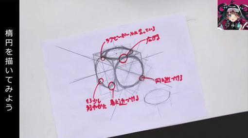 [お知らせ]『第4回:絵を描く基礎(4)~簡単に楕円を描こう~』が配信開始(INEI ART ACADEMY Online) - ニュース