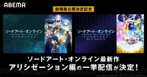 『SAO アリシゼーション』『WoU』が4日連続で一挙配信